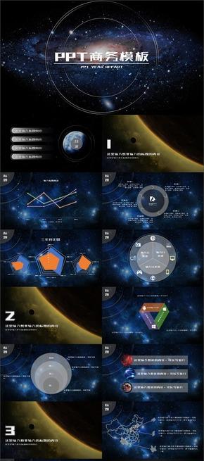 星空科幻商務模板
