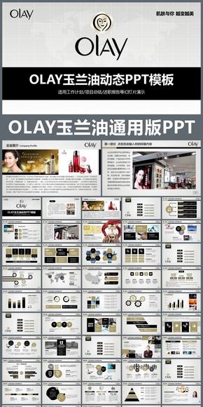 OLAY玉兰油企业简介通用版动态PPT专用模板 述职报告 工作总结 工作汇报 年终总结 新年计划