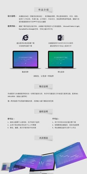 【一品演示】IOS双配色商务通用PPT模板