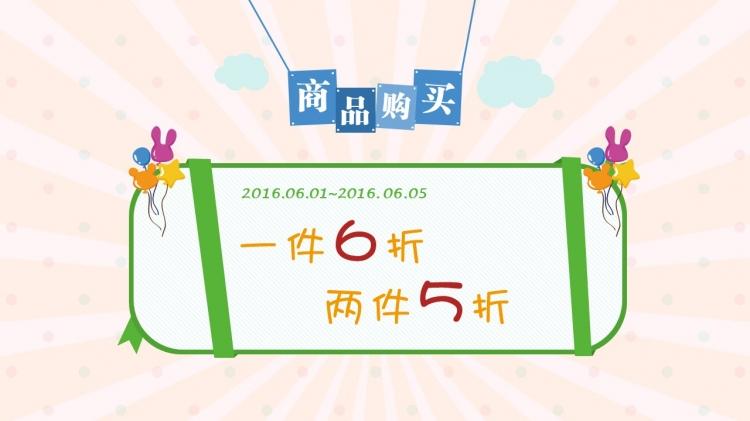 儿童节游乐园广告——ppt作品