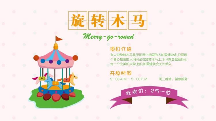 儿童节游乐园广告——ppt作品图片