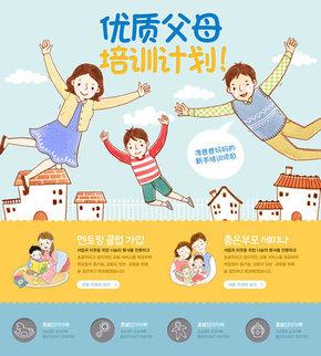 【banner分享计划】优质父母培训计划.jpg