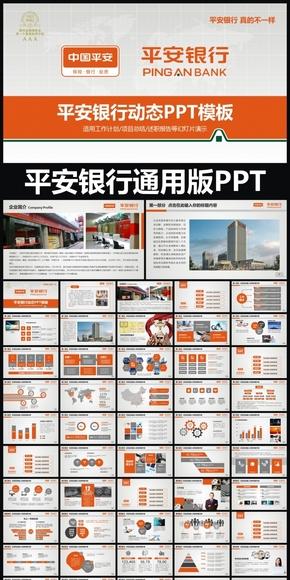 中国平安平安银行通用版动态PPT专用模板 述职报告 工作总结 工作汇报 年终总结 新年计划