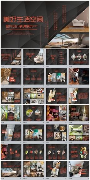 精美杂志风室内设计装潢装修装饰相册展示PPT