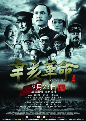 【海报分享计划】辛亥革命169