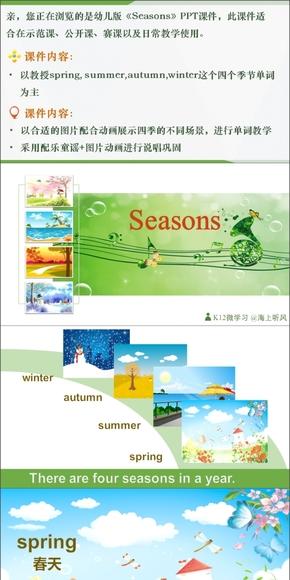 幼儿《Seasons》季节PPT课件公开课示范课说课赛课