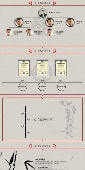 中国风 四君子之竹