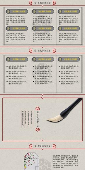 中国风 文房四宝之笔