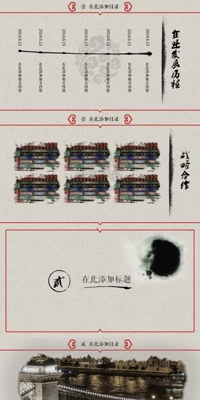中国风 文房四宝之墨