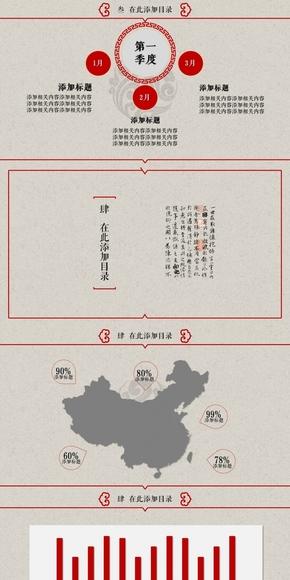 中国风 文人四友之书