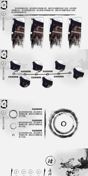 中国水墨风-龙与墨迹