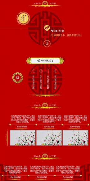 中国风7-古典  土豪金 立体 剪纸  投资 招商 创业 ppt模版