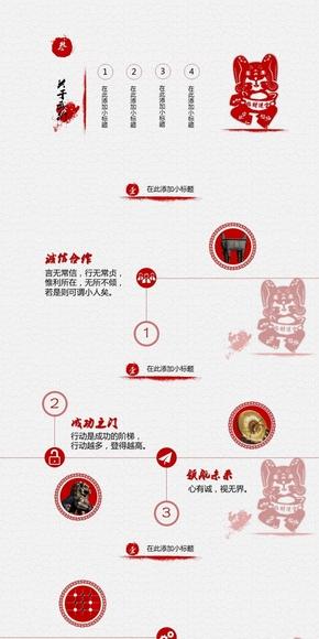 中国风8-古典  招财童子 立体 剪纸  投资 招商 创业 中国红 金融 报告 发布会