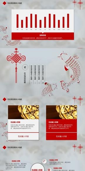 中国风9-年年有余 商务 通用 创业 招商