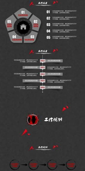 中国风13-红色爆炸 工作总结