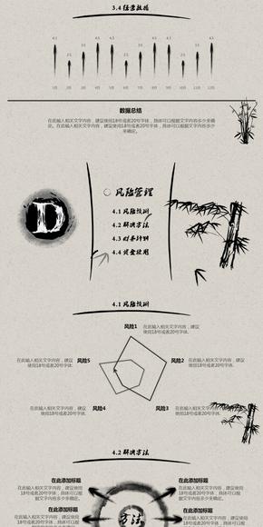 中国风14-竹文化 水墨风