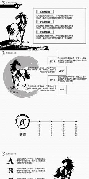 无缝纹理系列-中国风水墨元素模版