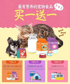 【banner分享计划】宠物食品买一赠一.jpg