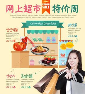 【banner分享计划】网上超市特价周.jpg