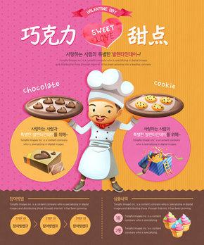 【banner分享计划】巧克力甜心.jpg
