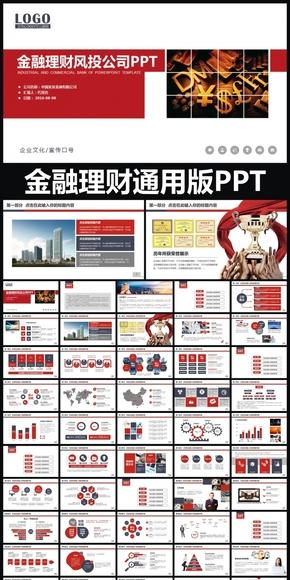 扁平化金融理财外汇清算投资公司动态PPT模板 述职报告 工作总结 工作汇报 年终总结 新年计划
