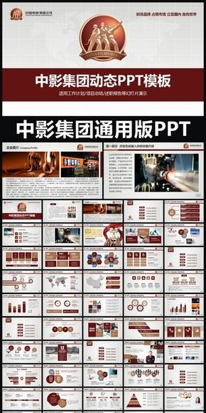 中影集团企业简介通用版动态PPT专用模板 述职报告 工作总结 工作汇报 年终总结 新年计划