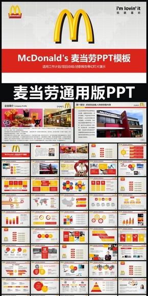 McDonalds麦当劳企业简介动态PPT专用模板  述职报告 工作总结 工作汇报 年终总结 新年计划
