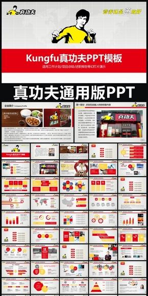 真功夫餐饮管理有限公司通用动态PPT专用模板  述职报告 工作总结 工作汇报 年终总结 新年计划