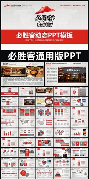 必胜客欢乐餐厅企业简介通用版动态PPT专用模板  述职报告 工作总结 工作汇报 年终总结 新年计划