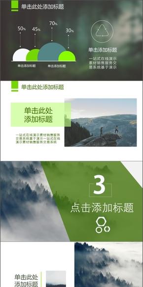iOS风环保行业工作汇报