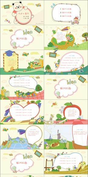 六一儿童节卡通幼儿模版