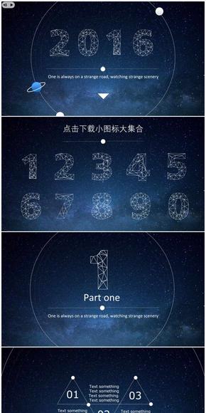 【简单是美117】星空版式ppt版年终汇报模板
