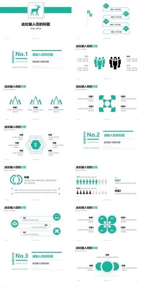 【曜扬文化】白底鲜绿色简约商务图表PPT设计模板
