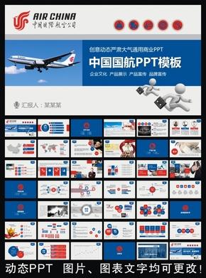中国国际航空股份有限公司国航通用版动态ppt专用模板 述职报告 工作总结 工作汇报 年终总结 新年计划