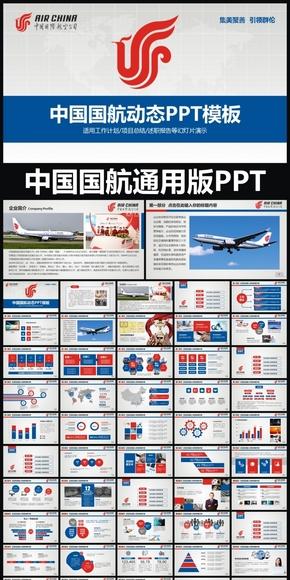 中国国际航空公司国航企业简介通用版动态ppt专用模板 述职报告 工作总结 工作汇报 年终总结 新年计划
