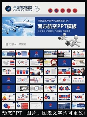 中国南方航空股份有限公司南航通用版动态ppt专用模板 述职报告 工作总结 工作汇报 年终总结 新年计划