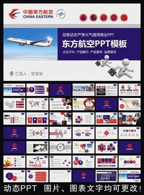 中国东方航空股份有限公司东航通用版动态ppt专用模板 述职报告 工作总结 工作汇报 年终总结 新年计划