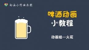 PPT动画小教程——啤酒动画