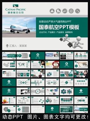 国泰航空有限公司企业简介通用版动态ppt专用模板 述职报告 工作总结 工作汇报 年终总结 新年计划