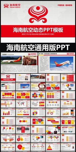 海南航空股份有限公司海航通用版动态ppt专用模板 述职报告 工作总结 工作汇报 年终总结 新年计划