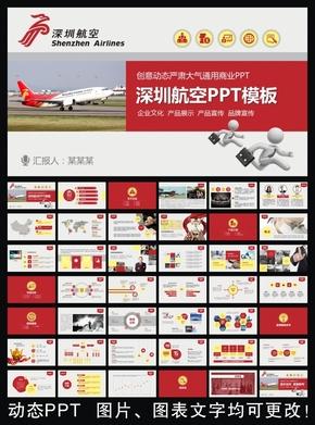 深圳航空有限责任公司深航通用版动态ppt专用模板 述职报告 工作总结 工作汇报 年终总结 新年计划