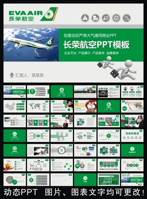长荣航空股份有限公司通用版动态ppt专用模板 述职报告 工作总结 工作汇报 年终总结 新年计划