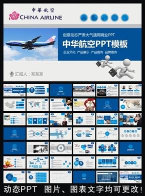 中华航空股份有限公司通用版动态ppt专用模板 述职报告 工作总结 工作汇报 年终总结 新年计划