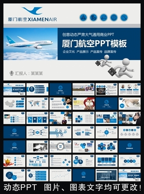 厦门航空有限公司厦航通用版动态ppt专用模板 述职报告 工作总结 工作汇报 年终总结 新年计划