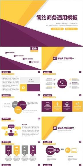 紫黄色撞色强对比简约商务通用模板