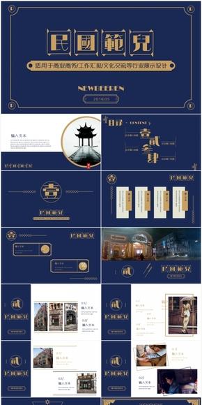 【NewBeeRen】蓝金色复古民国工作汇报/商业策划PPT模板