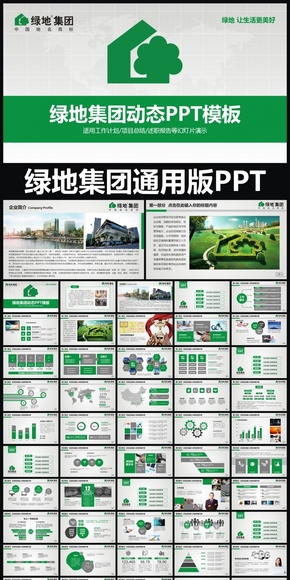绿地集团企业简介通用版动态ppt专用模板 述职报告 工作总结 工作汇报 年终总结 新年计划