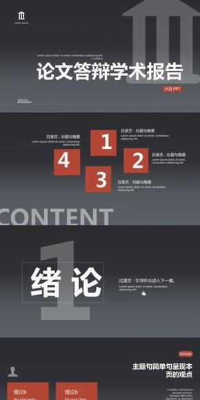雅致精美学院风格-实用版式-2套专业配色   论文答辩模板(文科版)