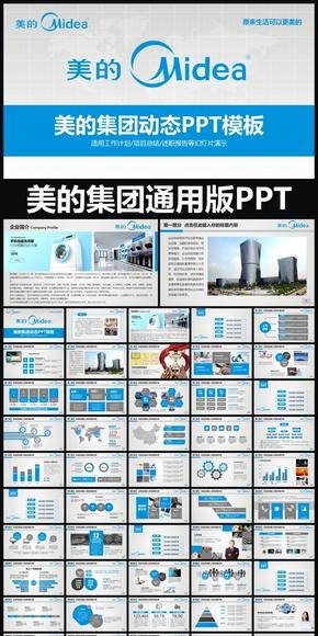 美的集团企业简介通用版动态ppt专用模板 述职报告 工作总结 工作汇报 年终总结 新年计划