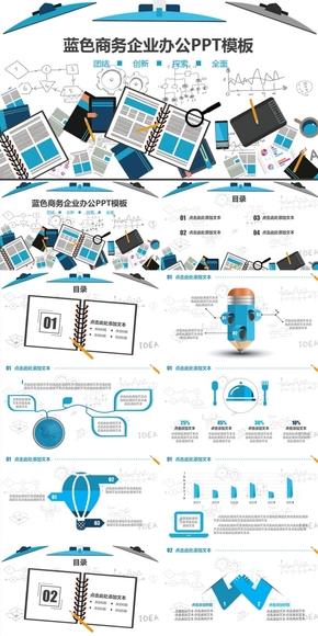 蓝色商务企业办公PPT模板